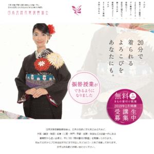 日本民族衣装振興協会の画像