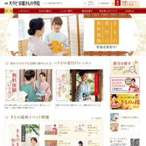 ハクビ京都きもの学院の画像