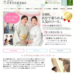 NPO法人 日本文化普及協会の画像