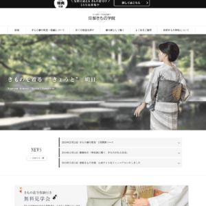 京都きもの学院の画像